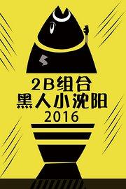2B组合黑人小沈阳2016