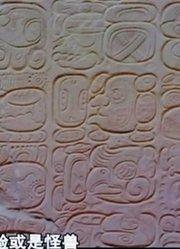 玛雅遗迹中的神秘石碑,上面雕刻620个字,至今无人破解