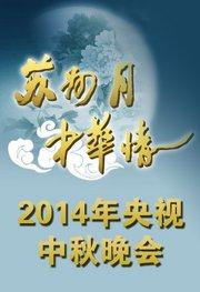 2014央视中秋晚会
