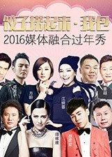 饺子捞起来•我包!2016媒体融合过年秀