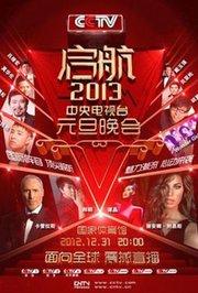 启航2013中央电视台元旦晚会