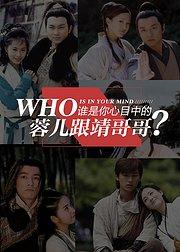 谁是你心目中的蓉儿跟靖哥哥?
