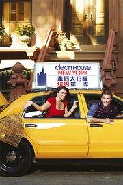 家居大扫除:纽约第1季