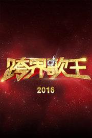 跨界歌王 2016