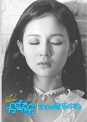 Show音乐中心之160312:韩女团初春美腿大战