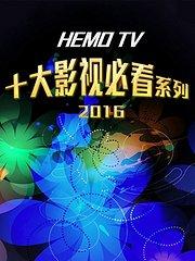 HEMOTV 十大影视必看系列 2016