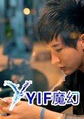 YIF魔幻 第1季