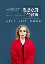 Adele 0505 生日快乐
