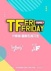 TF家族星期五练习生