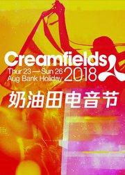 Creamfields2018奶油田电音节