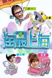 淘最上海2011