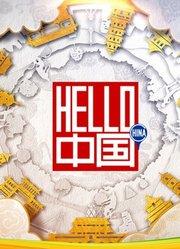 Hello中国