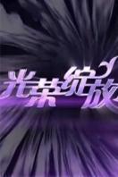 光荣绽放 2012