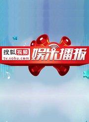 搜狐视频娱乐播报2017年第2季