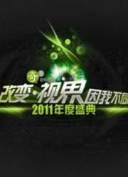 奇艺改变视界2011年度盛典全程精彩回顾