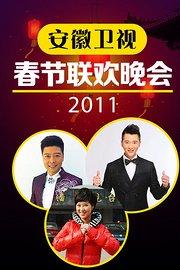 安徽卫视春节联欢晚会2011