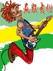 疯狂吉他2015