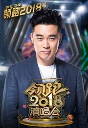 浙江卫视2018跨年演唱会