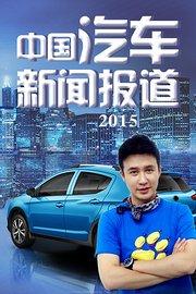 中国汽车新闻报道