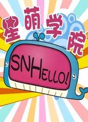 SNHello星萌学院