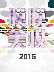 膜膜美妆 2016