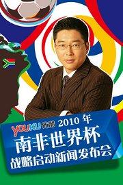 优酷2010年南非世界杯战略启动新闻发布会