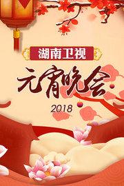 2018湖南卫视元宵喜乐会