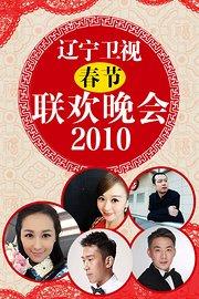 辽宁卫视春节联欢晚会2010