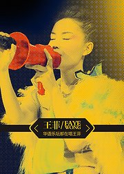 王菲·华语乐坛都在唱王菲