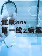 健康第一线之病案 2015