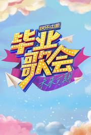快乐中国毕业歌会