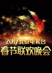 2017鸡年北京卫视春晚