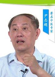 中医养生-尹志超-三九养生堂