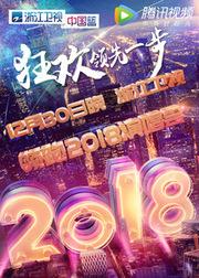 浙江卫视2018跨年晚会