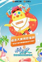 2019湖南卫视暑期互动季