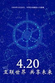 420互联世界共享未来
