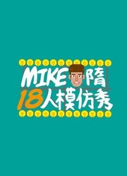 Mike隋出品