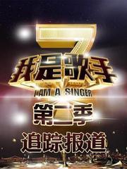 我是歌手第2季-追踪报道