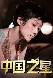 中国之星 第1季