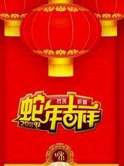 2013江苏卫视春晚