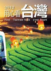 用心看台湾