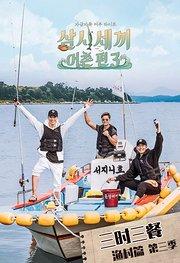 三时三餐 渔村篇 第3季