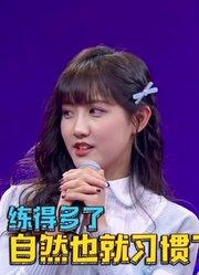 《无与伦比》何洁称赞SNH48有团魂
