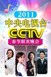 中央电视台春节联欢晚会2011