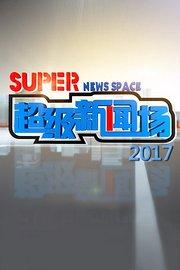 超级新闻场