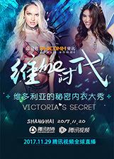 2017维多利亚的秘密内衣秀