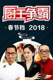 厨王争霸春节档2018
