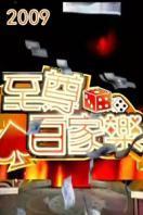 至尊百家乐 2009