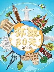环球80天 2016