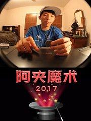 阿夹魔术 2017